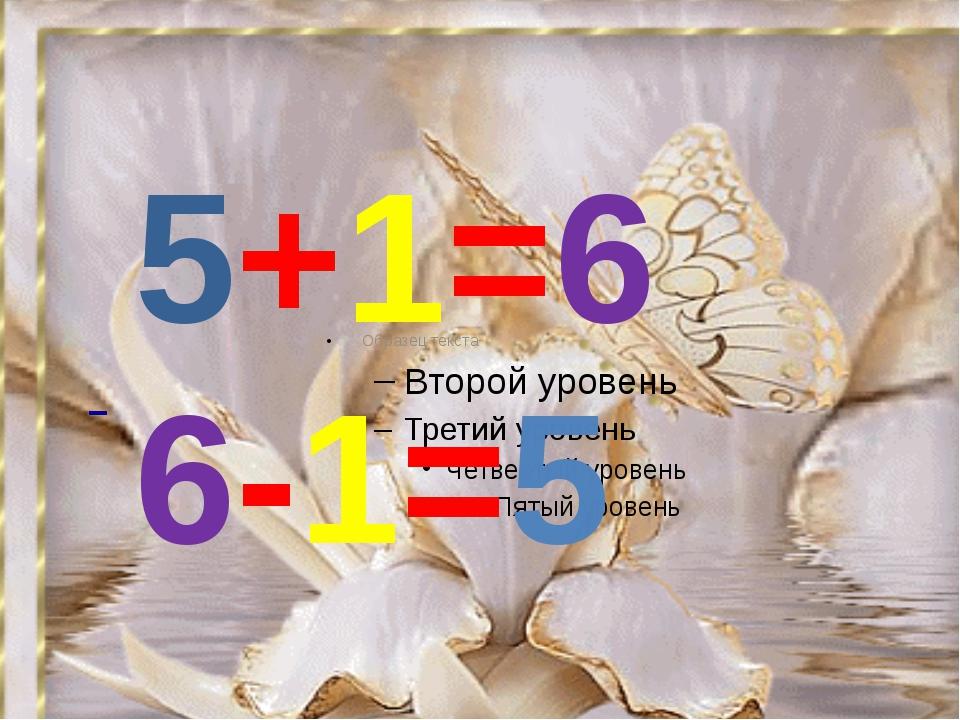 5+1=6 6-1=5