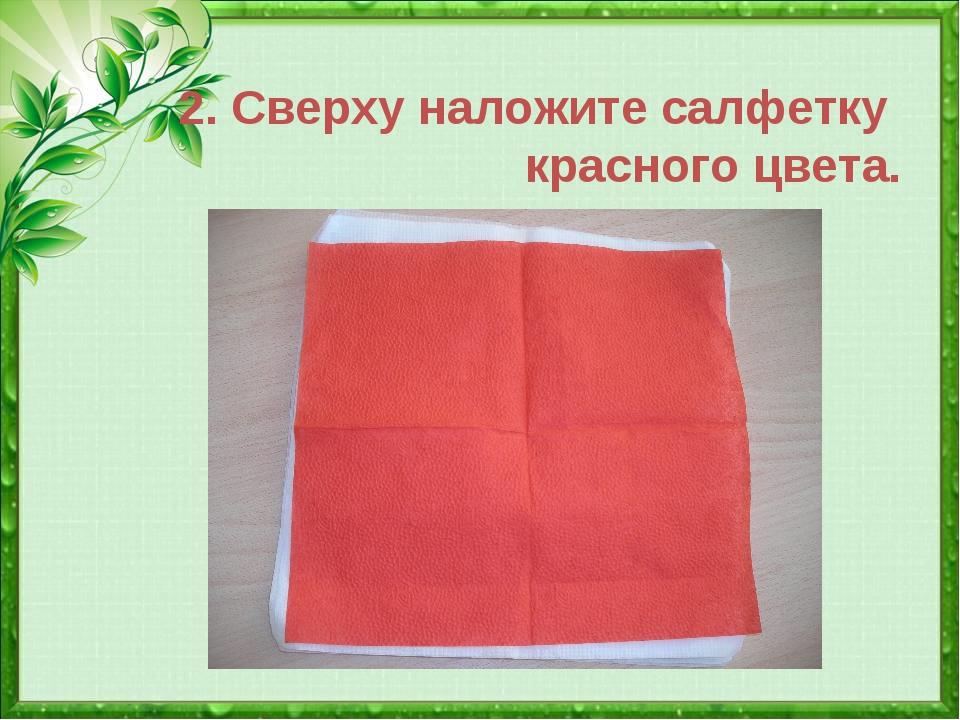 2. Сверху наложите салфетку красного цвета.