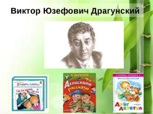 * Виктор Юзефович Драгунский