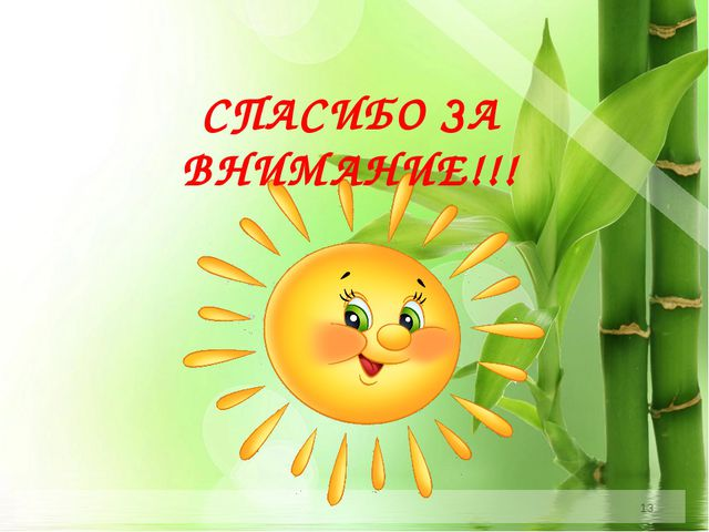 * СПАСИБО ЗА ВНИМАНИЕ!!!