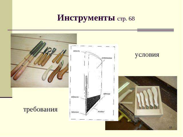 Инструменты стр. 68 условия требования *
