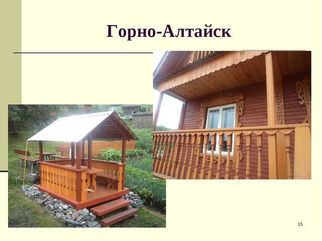 Горно-Алтайск *