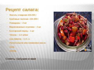 Советы бабушек и мам Рецепт салата: Фасоль отварная-150-200 г Крабовые палочк