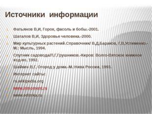 Источники информации Фатьянов В,И, Горох, фасоль и бобы.-2001. Шаталов В,И, З
