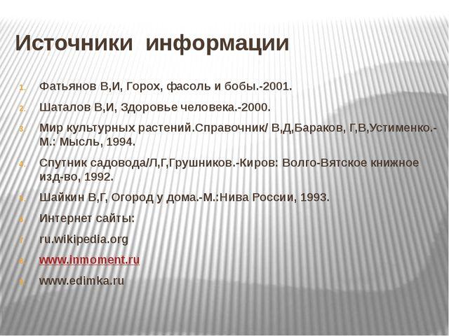 Источники информации Фатьянов В,И, Горох, фасоль и бобы.-2001. Шаталов В,И, З...