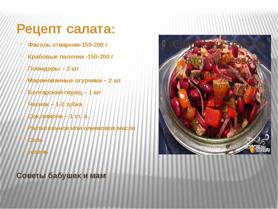 Советы бабушек и мам Рецепт салата: Фасоль отварная-150-200 г Крабовые палочк...