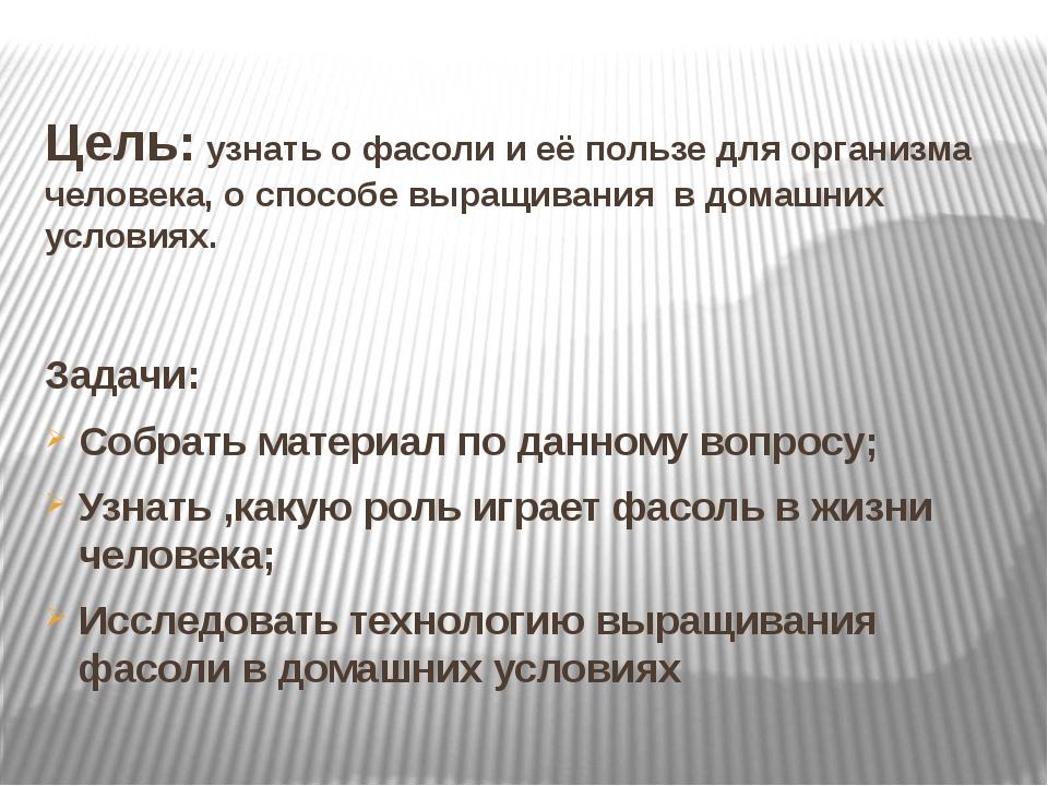 Цель: узнать о фасоли и её пользе для организма человека, о способе выращиван...