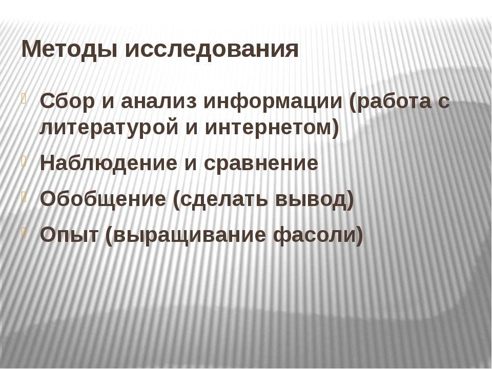 Методы исследования Сбор и анализ информации (работа с литературой и интернет...