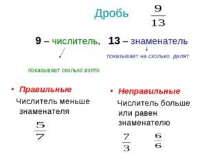 Дробь 9 – числитель, 13 – знаменатель показывает на сколько делят показывает