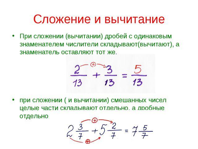 Сложение и вычитание При сложении (вычитании) дробей с одинаковым знаменателе...