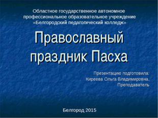 Православный праздник Пасха Областное государственное автономное профессионал