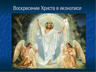 Воскресение Христа в иконописи