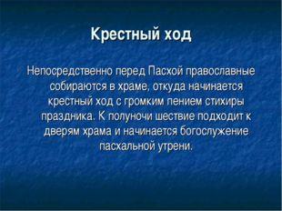 Крестный ход Непосредственно перед Пасхой православные собираются в храме, от
