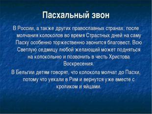 Пасхальный звон В России, а также других православных странах, после молчания