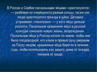 В России и Сербии пасхальными яйцами «христосуются» — разбивая по очерёдности