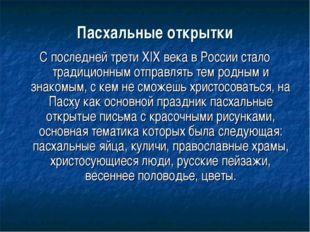 Пасхальные открытки С последней трети XIX века в России стало традиционным от