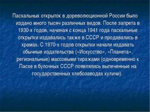 Пасхальных открыток в дореволюционной России было издано много тысяч различны