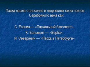 Пасха нашла отражение в творчестве таких поэтов Серебряного века как: С. Есен