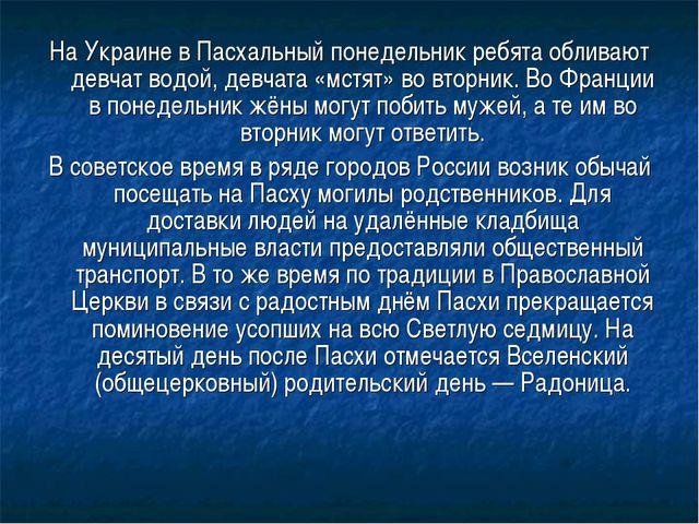 На Украине в Пасхальный понедельник ребята обливают девчат водой, девчата «мс...