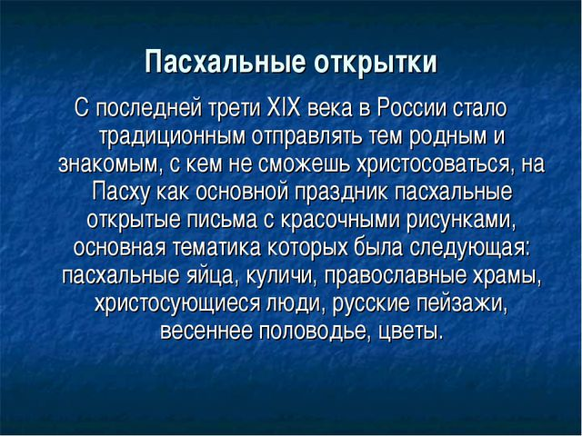 Пасхальные открытки С последней трети XIX века в России стало традиционным от...