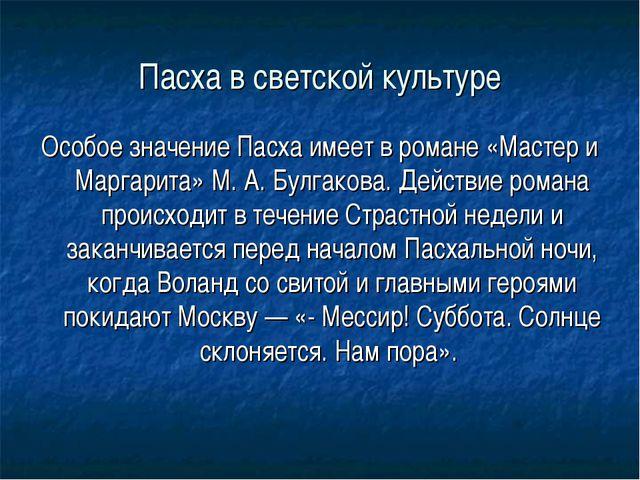 Пасха в светской культуре Особое значение Пасха имеет в романе «Мастер и Марг...