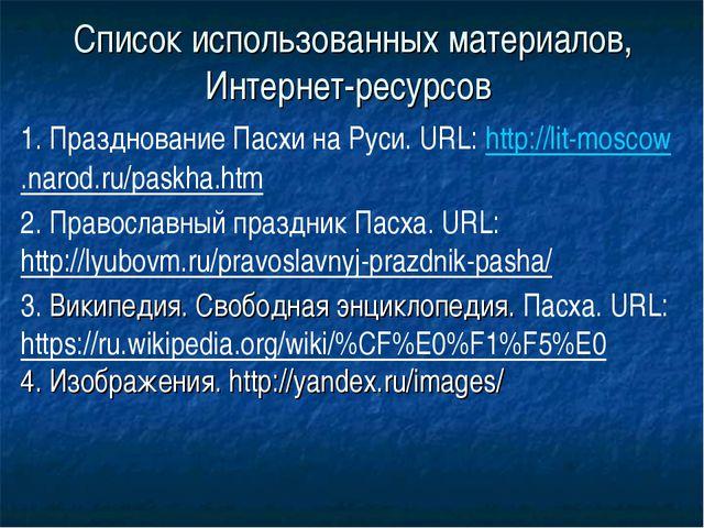 Список использованных материалов, Интернет-ресурсов 1. Празднование Пасхи на...