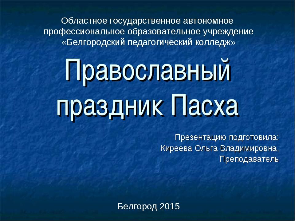 Православный праздник Пасха Областное государственное автономное профессионал...