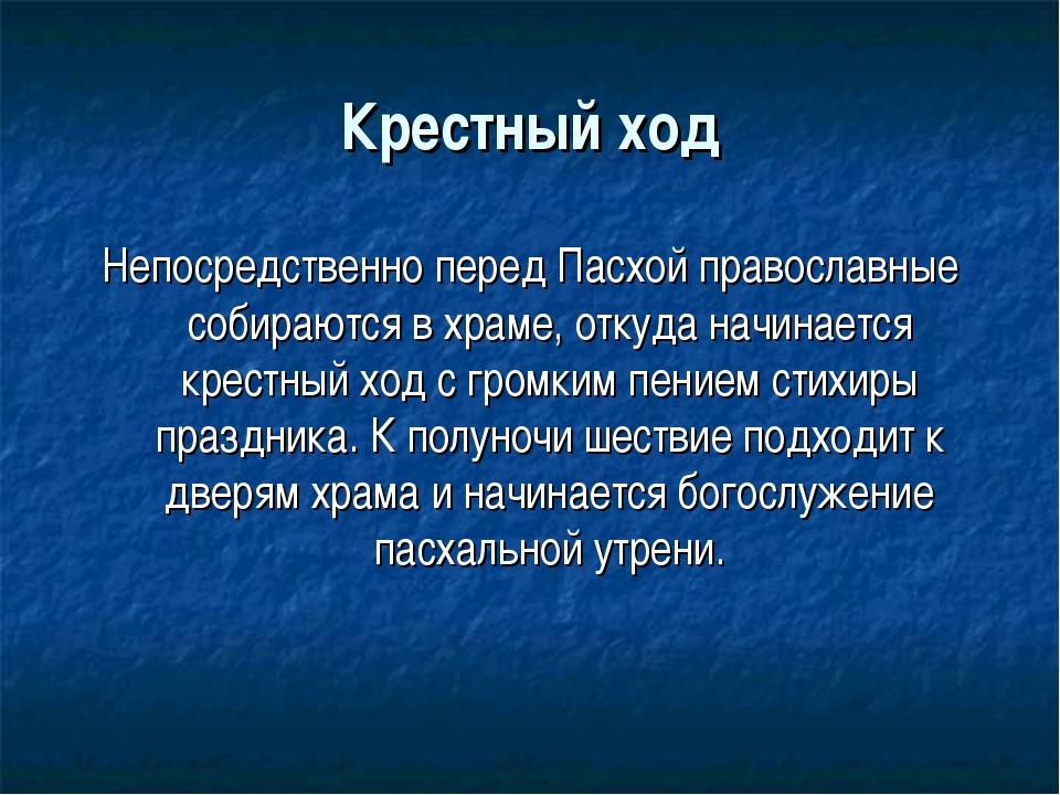 Крестный ход Непосредственно перед Пасхой православные собираются в храме, от...