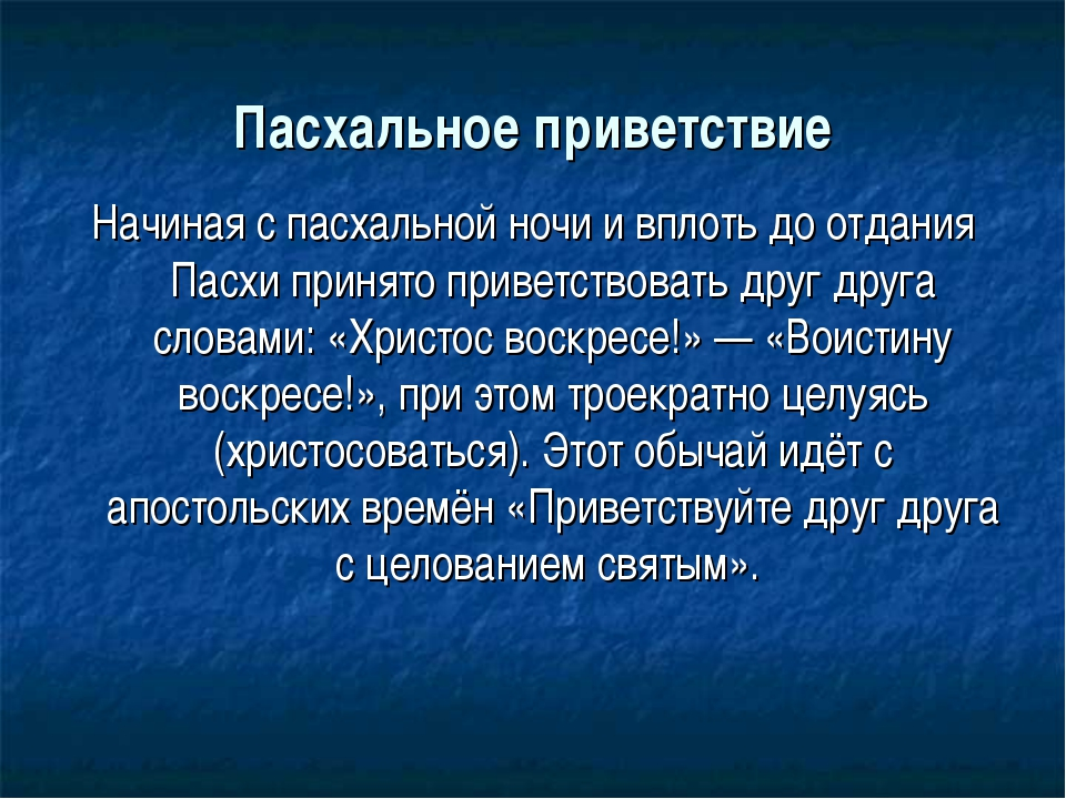Пасхальное приветствие Начиная с пасхальной ночи и вплоть до отдания Пасхи пр...