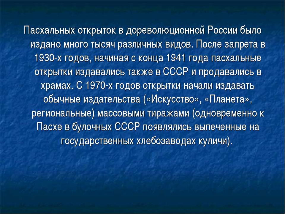 Пасхальных открыток в дореволюционной России было издано много тысяч различны...