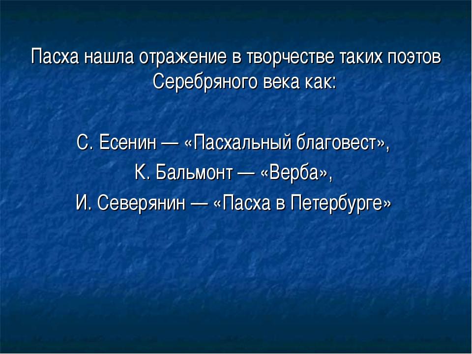 Пасха нашла отражение в творчестве таких поэтов Серебряного века как: С. Есен...