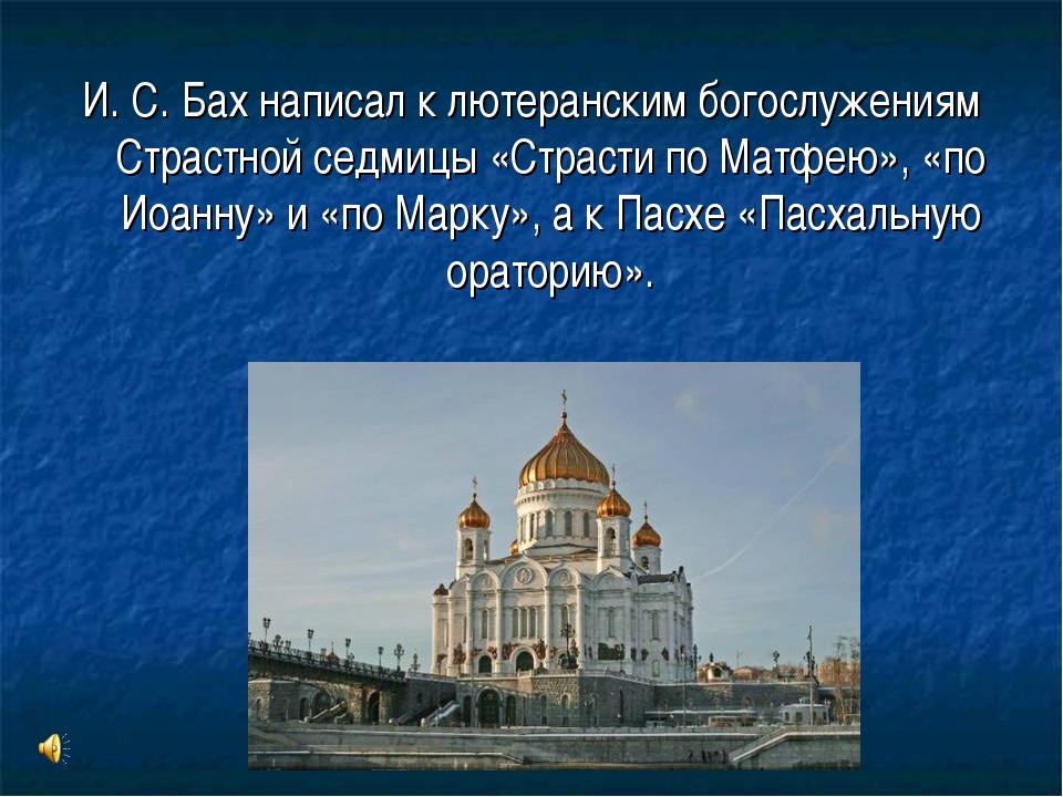 И. С. Бах написал к лютеранским богослужениям Страстной седмицы «Страсти по М...