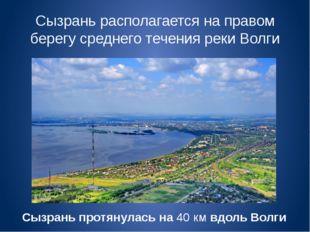 Сызрань располагается на правом берегу среднего течения реки Волги Сызрань пр