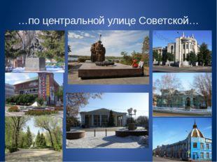 …по центральной улице Советской…