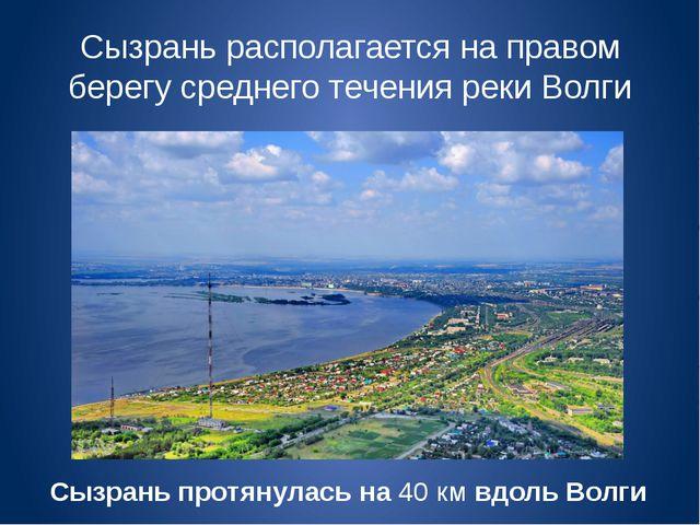 Сызрань располагается на правом берегу среднего течения реки Волги Сызрань пр...