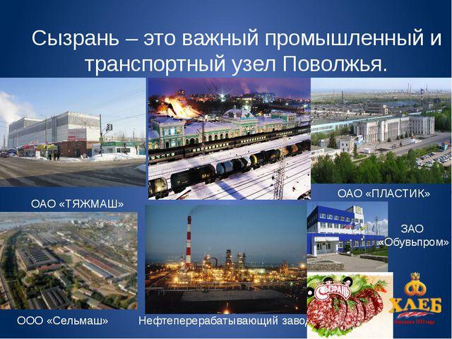Сызрань – это важный промышленный и транспортный узел Поволжья. ОАО «ТЯЖМАШ»...
