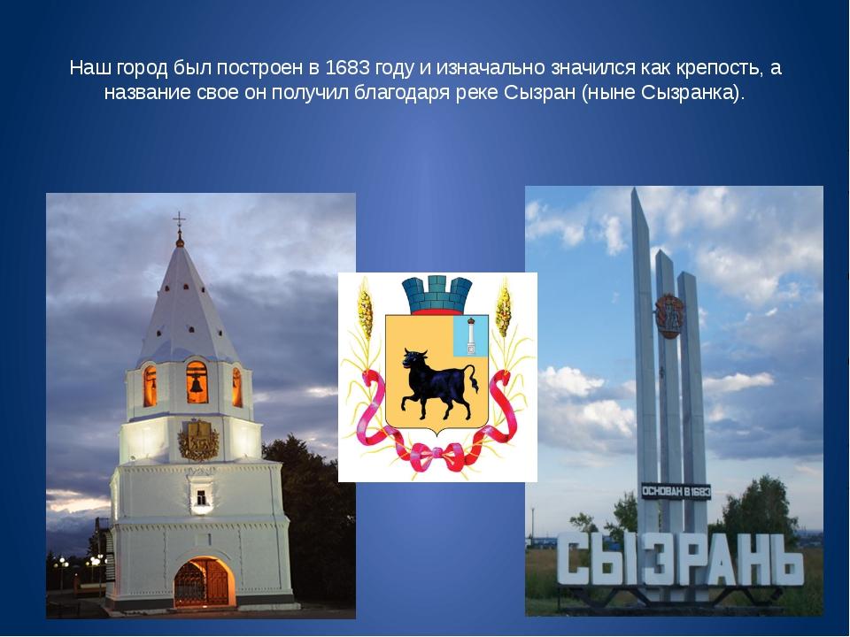 Наш город был построен в 1683 году и изначально значился как крепость, а назв...