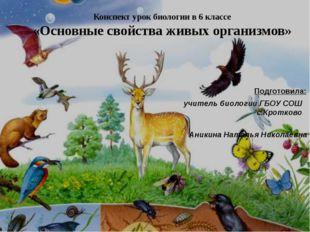 Конспект урок биологии в 6 классе «Основные свойства живых организмов» Подгот