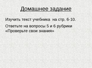 Домашнее задание Изучить текст учебника на стр. 6-10. Ответьте на вопросы 5 и