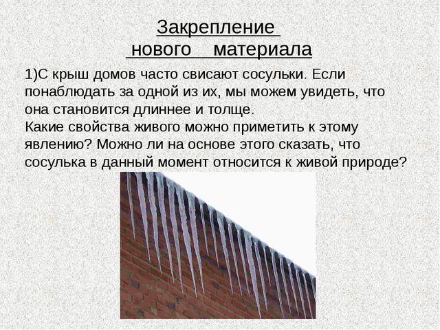 Закрепление нового материала 1)С крыш домов часто свисают сосульки. Если пона...