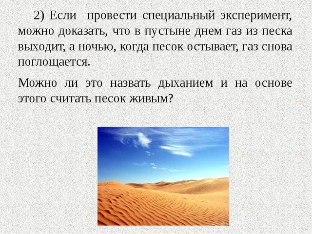 2) Если провести специальный эксперимент, можно доказать, что в пустыне днем...