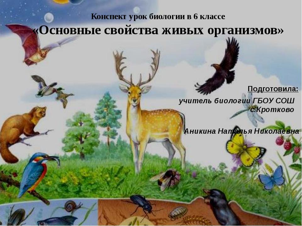 Конспект урок биологии в 6 классе «Основные свойства живых организмов» Подгот...