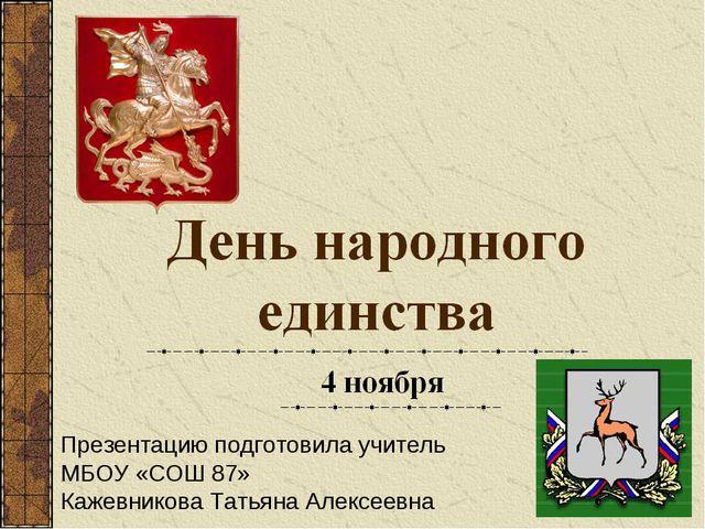 Презентацию подготовила учитель МБОУ «СОШ 87» Кажевникова Татьяна Алексеевна