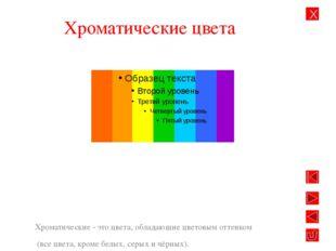 Составные цвета Второстепенные цвета — составные: зеленый, фиолетовый, оранже