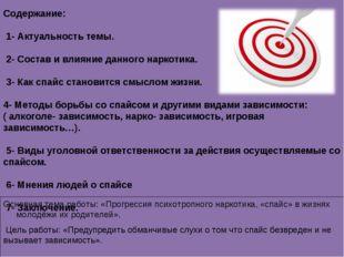 Основная тема работы: «Прогрессия психотропного наркотика, «спайс» в жизнях м
