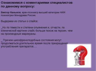 Ознакомимся с коментариями специалистов по данному вопросу: Виктор Ханыков, в