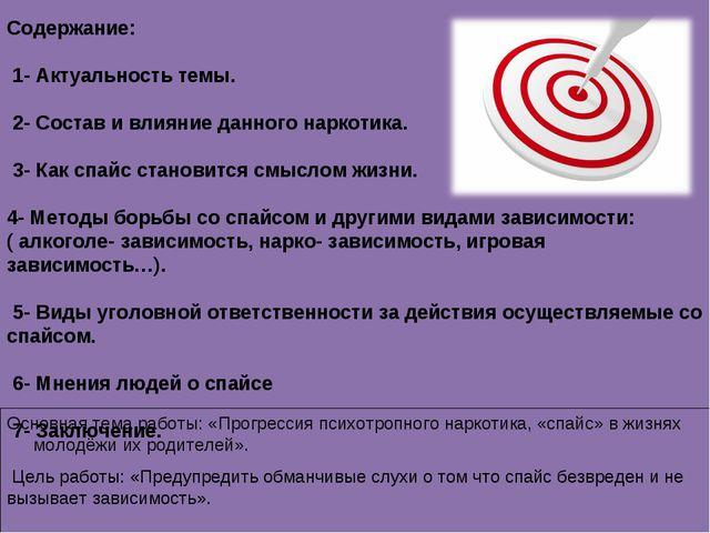 Основная тема работы: «Прогрессия психотропного наркотика, «спайс» в жизнях м...