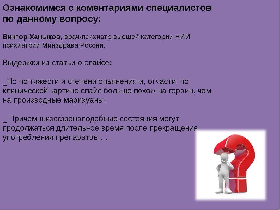 Ознакомимся с коментариями специалистов по данному вопросу: Виктор Ханыков, в...