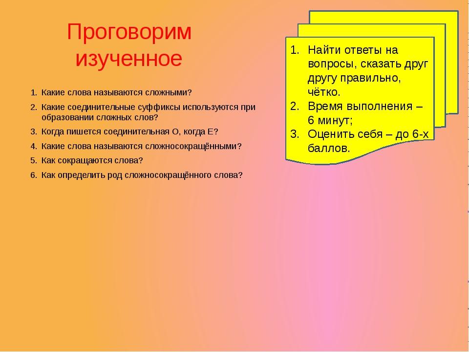 Проговорим изученное Какие слова называются сложными? Какие соединительные су...