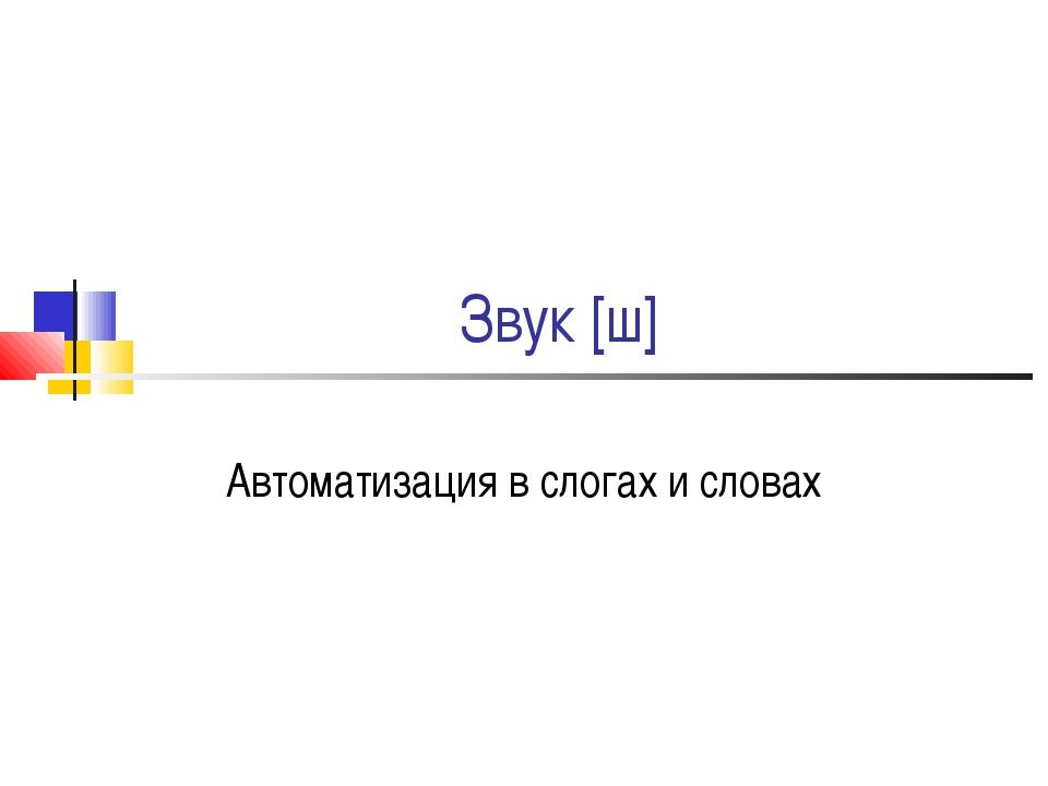 Звук [ш] Автоматизация в слогах и словах